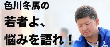 【第7回】「野球にもまちづくりにも、挑戦が必要だ」色川冬馬監督×加美町・猪股洋文町長対談