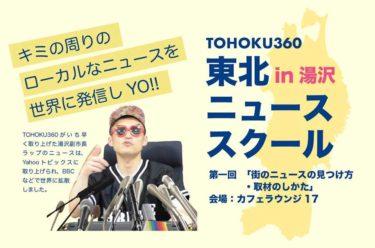 【お知らせ】「東北ニューススクール in 湯沢」受講生募集