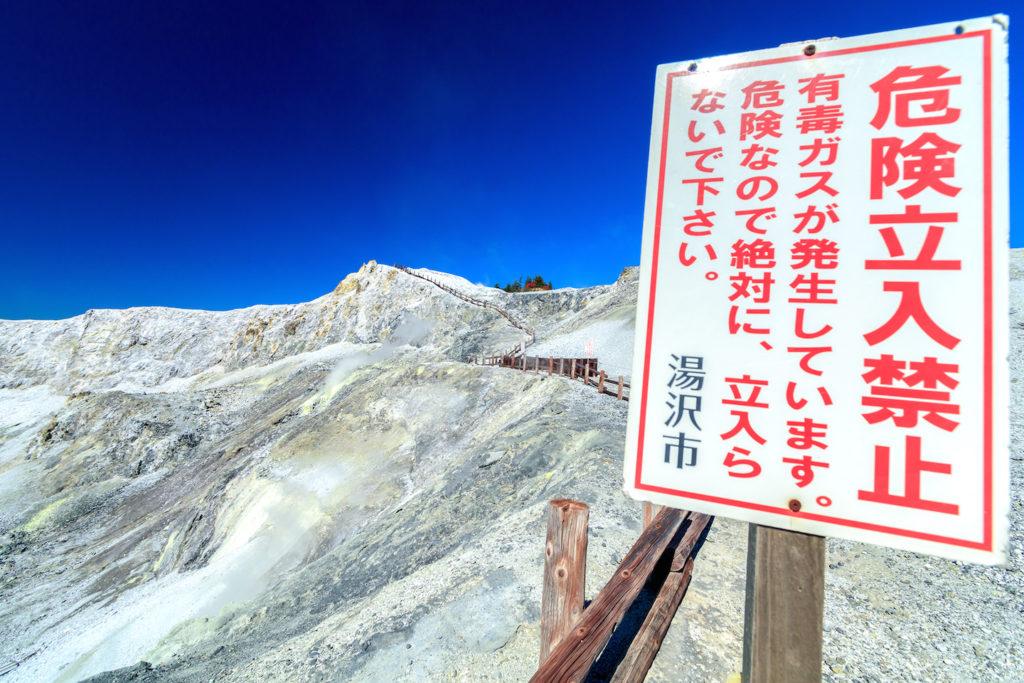 針山地獄の頂上まで遊歩道が続いているが、火山ガスの増加で通行止めになった(佐瀬雅行撮影)