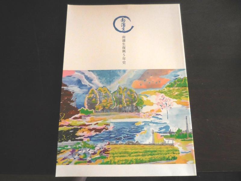 完成した「南蒲生復興5年史」(葛西淳子撮影)