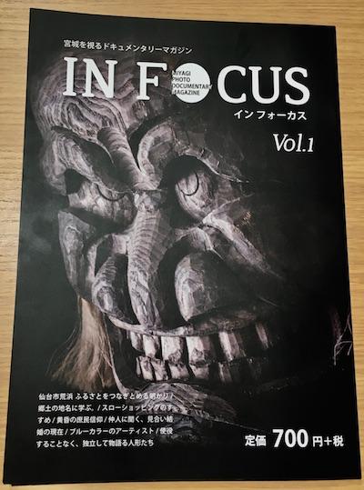 相沢由介さんが一人で作り上げた雑誌「IN FOCUS」