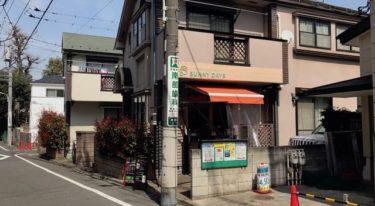 夫婦で営む、やさしい味わいの「軒先」シフォンケーキ店/東京・南雪谷