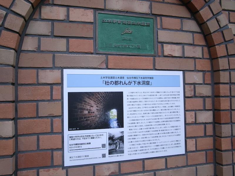 建物の横にある土木学会選奨土木遺産のプレートとれんが下水洞窟の説明書き