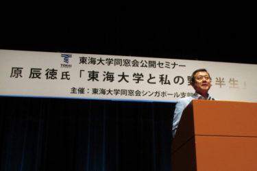 「巨人1位指名でなければプロに行かないと決めていた」原辰徳さんが語る野球半生(上)