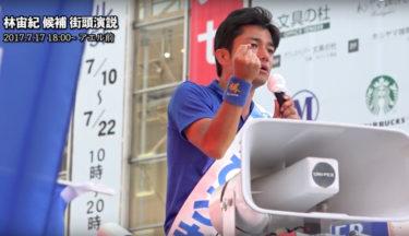 【仙台市長選】林宙紀候補街頭演説「国政政党同士の権力争いなんて、持ち込んでほしくない」