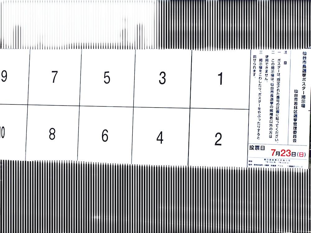 今回の仙台市長選の掲示板は2段となっている