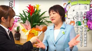 【仙台市長選】「いじめ問題の解決に力を発揮したい」郡和子候補単独インタビュー