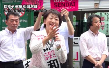 【仙台市長選】郡和子候補街頭演説「奥山さんの教育行政は、ダメだと思っている」