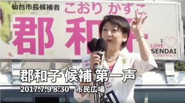 【仙台市長選2017】郡和子候補第一声をノーカットで「いじめやごまかし、国の政治のコピーは許さない」
