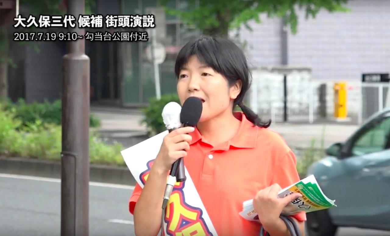 【仙台市長選】大久保三代候補街頭演説「タブーや既得権にも ...