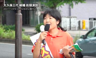 【仙台市長選】大久保三代候補街頭演説「タブーや既得権にも果敢に取り組んでいく」