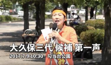 【仙台市長選2017】大久保三代候補第一声をノーカットで「子どもたちのために、無駄遣いをやめ既得権に踏み込む」