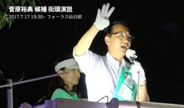 【仙台市長選】菅原裕典候補街頭演説「仙台は、限りなく元気にならなくてはいけない」