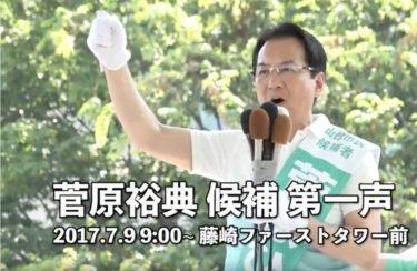 【仙台市長選2017】菅原裕典候補第一声をノーカットで「この街の民間企業として、役に立つことをやってきた」