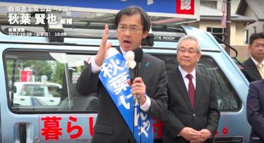 【衆院選宮城】自民・秋葉賢也候補街頭演説「最も日の当たらない人たちの暮らしを底上げしたい」