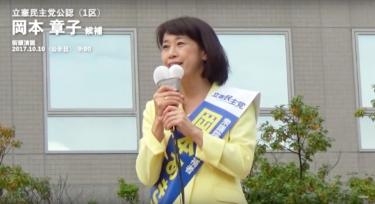 【衆院選宮城】立憲・岡本章子候補街頭演説「市議として、地方の個性が国に認められない経験をしてきた」