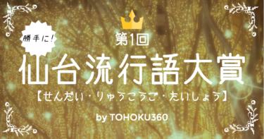 第1回仙台流行語大賞