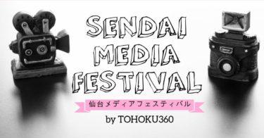 【お知らせ】仙台メディアフェスティバルを初開催します(11/11)