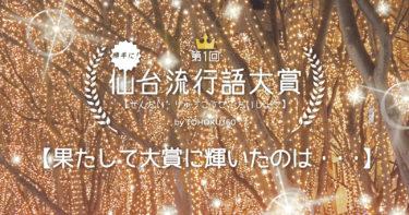 「勝手に!仙台流行語大賞2017」発表