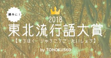 2018 東北流行語大賞 決戦投票開始!