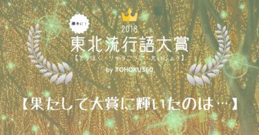 「勝手に!東北流行語大賞 2018 」発表