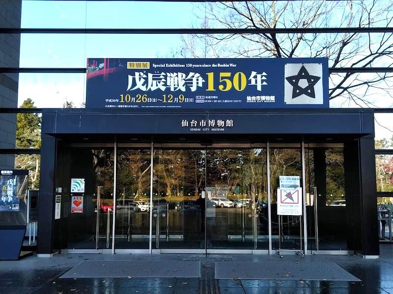 新潟県立歴史博物館、福島県立博物館、仙台市博物館の共同企画による特別展『戊辰戦争150年』。写真は仙台市博物館。(佐藤晶子撮影)