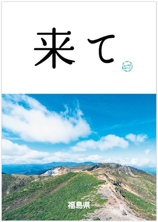 福島県公式イメージポスター2018「来て」(安達太良山・二本松市)