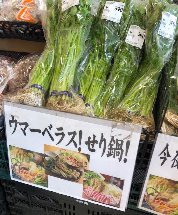 宮城県岩沼市のスーパーに掲げられたせりのポップ(佐々木佳撮影)
