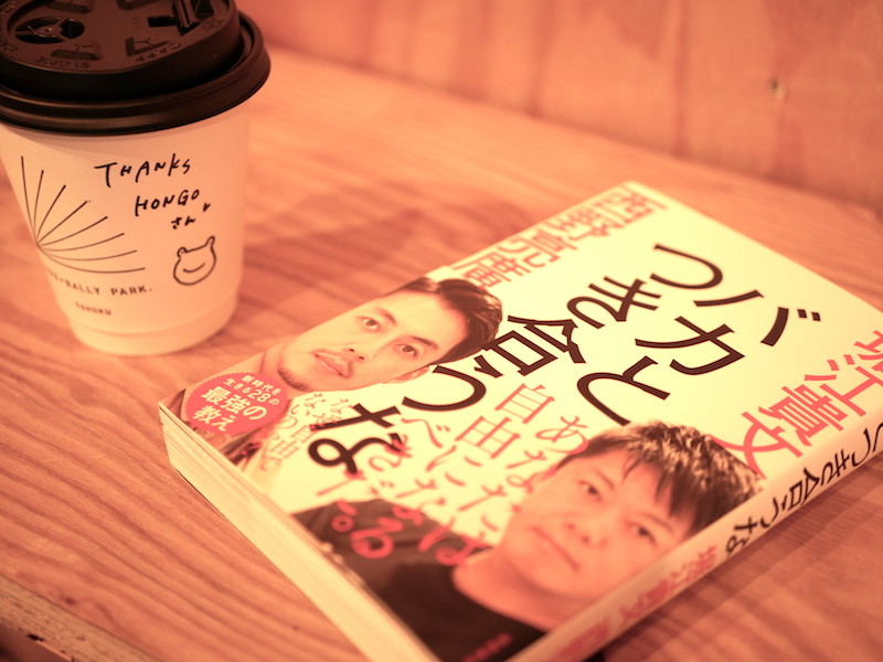 この日本郷さんが持ち歩いていた本とコーヒー。勉強のためにも様々な種類の本を常に読んでいるという。
