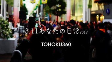 3.11あなたの日常〜2019〜
