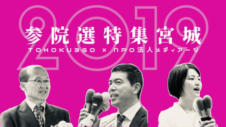 参院選特集2019宮城