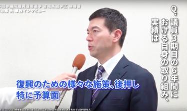 愛知治郎候補(自民党) 独自インタビュー|参院選宮城2019