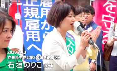 立憲民主党・石垣のりこ候補