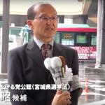 三宅紀昭候補 参院選宮城選挙区2019