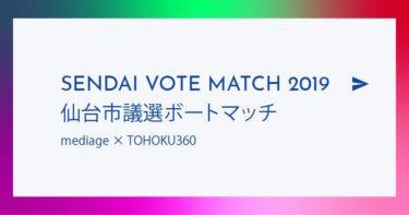 「仙台市議選ボートマッチ」で各候補との意見一致度をはかってみよう!
