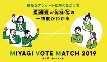 10/27は宮城県議選!「ボートマッチ」を投票の参考に