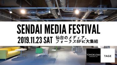 【お知らせ】仙台メディアフェスティバルを開催します