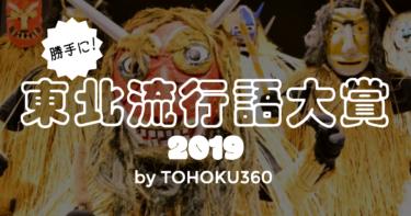 【東北流行語大賞2019】ノミネート語募集!