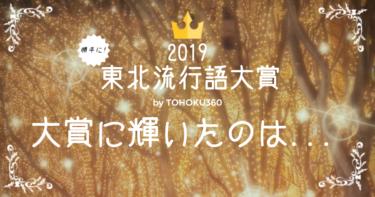 【東北流行語大賞2019】大賞発表!