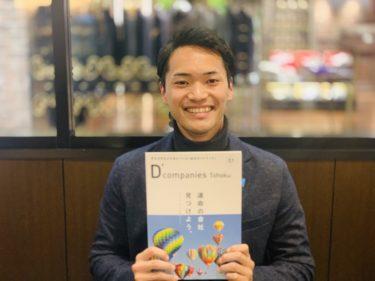 地元大学生が東北の企業を紹介する就活ガイドブックが完成