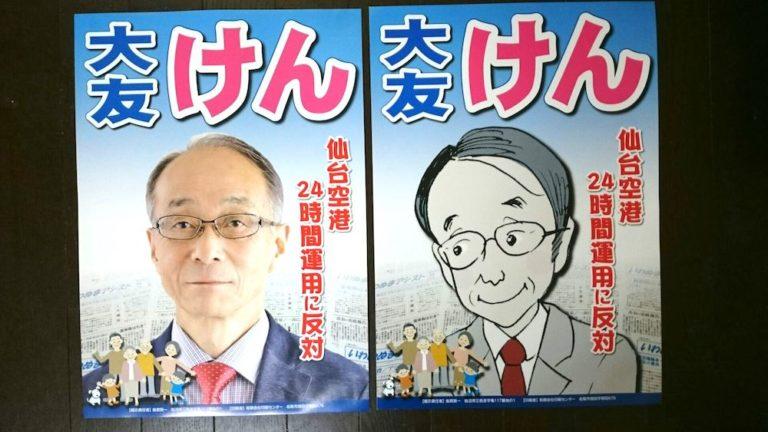 名取 市議会 議員 選挙