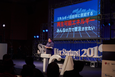 地方最大級の起業イベント「TGA Festival 2020」仙台で2/25開催
