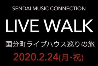 国分町のライブハウスを自由に「ハシゴ」できる音楽イベント、2月24日開催