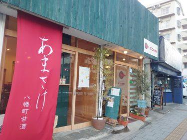 八幡町出身の音楽家が作る伝統の味 仙台・八幡町甘酒の歩みとこれから