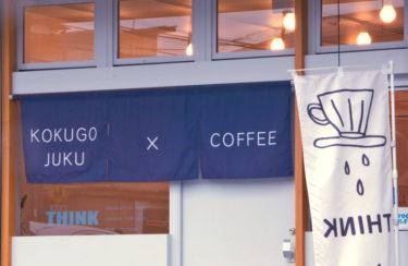 住宅地の真ん中で見つけた「国語が学べるカフェ」  仙台・八幡
