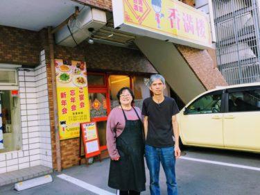 仙台で本場の台湾料理が味わえる「香満楼」を、台湾出身の通信員が取材した