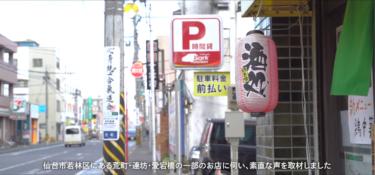 新型コロナウイルス、仙台の商店街で店主たちに思いを聞いた   荒町・連坊・愛宕橋