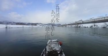 #バーチャル東北ツアー 芭蕉気分で、冬の最上川へ舟旅に出る