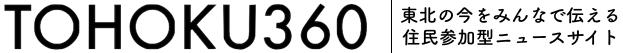 TOHOKU360