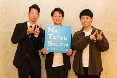 就活を終えた仙台の学生が手がけるキャリア支援サービス「ナイタツサロン」の活動を追った